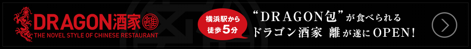 """横浜駅から 徒歩5分 """"DRAGON包""""が食べられる ドラゴン酒家 離が遂にOPEN!"""